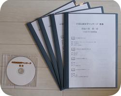 tuina_dvd.jpg