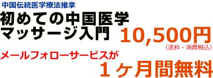 tuina_message.jpg